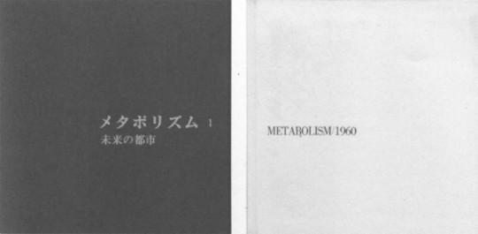 Los metabolistas japoneses
